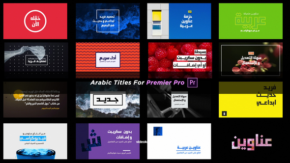 Videohive Arabic Titles 21716699